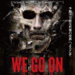 「WE GO ON 死霊の証明」映画感想(ネタバレあり)