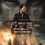 「ザ・マミー 呪われた砂漠の王女」映画感想(ネタバレあり)