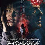 「アーバン・レジェンド 死霊都市伝説」映画感想(ネタバレ/結末)ホラー的な怖さがほぼない