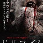 「ドールフェイス」映画感想(ネタバレ/結末)殺人鬼に魅力がない