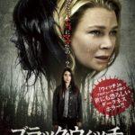 「ブラック・ウィッチ」映画感想(ネタバレ/結末)魔女登場シーンが少なめだけど全体の雰囲気はいい