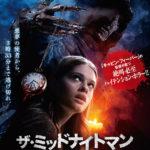 「ザ・ミッドナイトマン」映画感想(ネタバレ/結末)ミッドナイトマンが怖くない