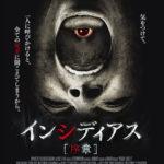 「インシディアス 序章」映画感想(ネタバレ/結末)怖さはあまりないが、そこそこ楽しめる