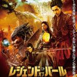 「レジェンド・オブ・パール ナーガの真珠」映画感想(ネタバレ/結末)アクション満載で楽しいアドベンチャー映画