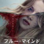 「ブルー・マインド」映画感想(ネタバレ/結末)好き嫌いが分かれそうな映画