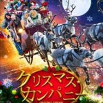 「クリスマス・カンパニー」映画感想(ネタバレ/結末)クリスマスにおススメの映画!