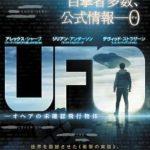 「UFO オヘアの未確認飛行物体」映画感想(ネタバレ/解説)UFOを追い求める男の熱い話