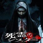 「死霊のシスター」映画感想(ネタバレ/結末)物足りないシスターホラー