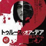 「トゥルース・オア・デア 〜殺人ゲーム〜」映画感想(ネタバレ/結末)実在するパーティゲームを題材にした良作!