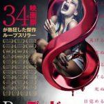 「Re:デッド」映画感想(ネタバレ/結末)イタリア製ループホラー!