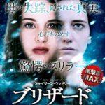 「ブリザード 凍える秘密」映画感想(ネタバレ/結末)キツめの青春映画