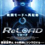 「ReLOAD リロード」映画感想(ネタバレ/結末)珍妙な感じが癖になる
