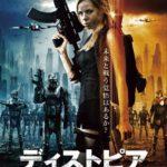 「ディストピア2049」映画感想(ネタバレ/結末)未来感があまりなく残念
