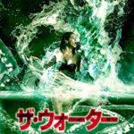 「ザ・ウォーター」映画感想(ネタバレ/結末)水が襲い掛かってくるホラー!