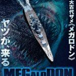 「MEGALODON ザ・メガロドン」映画感想(ネタバレ/結末)メガロドンの巨大さはいいけど…