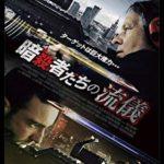「暗殺者たちの流儀」映画感想(ネタバレ/結末)ジャケットの印象と違う映画だが意外と面白い?!