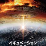 「オキュペーション -侵略- 」映画感想(ネタバレ/結末)宇宙人の造形以外はそこそこ良い