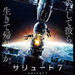 「サリュート7」映画感想(ネタバレ/結末)宇宙開発モノの良作!