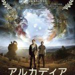 「アルカディア」映画感想(ネタバレ/結末)不可思議な世界が最高
