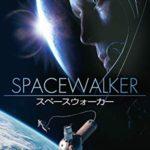 「スペースウォーカー」映画感想(ネタバレ/結末)確かな演出が光る傑作!