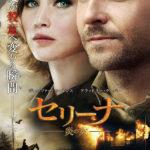 「セリーナ 炎の女」映画感想(ネタバレ/結末)ある夫婦の愛憎劇