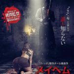 「メイヘム殺人晩餐会」映画感想(ネタバレ/結末)タイトル負けの作品