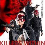 「KILLERS WITHIN キラーズ・ウィズイン」映画感想(ネタバレ/解説)驚愕の展開が楽しい良作