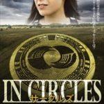 「サークルズ」映画感想(ネタバレ/解説)ミステリーサークルの謎に迫るイギリス映画