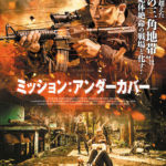 「ミッション:アンダーカバー」映画感想(ネタバレ/結末)終盤のアクションシーンは必見!