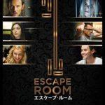 「エスケープ・ルーム」映画感想(ネタバレ/解説)薄味ソリッドシチュエーションスリラー