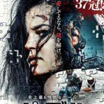 「パズル(洋画)」映画感想(ネタバレ/解説)ホラー映画体験ツアーで起こる惨劇