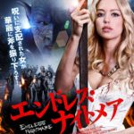 「エンドレス・ナイトメア」映画感想(ネタバレ/解説)ありとあらゆる怪物が襲いかかる!