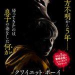 「クワイエット・ボーイ」映画感想(ネタバレ/解説)大人たちが恐ろしいホラー