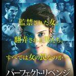 「パーフェクト・リベンジ」映画感想(ネタバレ)設定は悪くないが味付けが下手なサスペンス映画