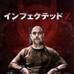 「インフェクテッドZ」映画感想(ネタバレ/解説)知性を持ったゾンビが襲い掛かる!