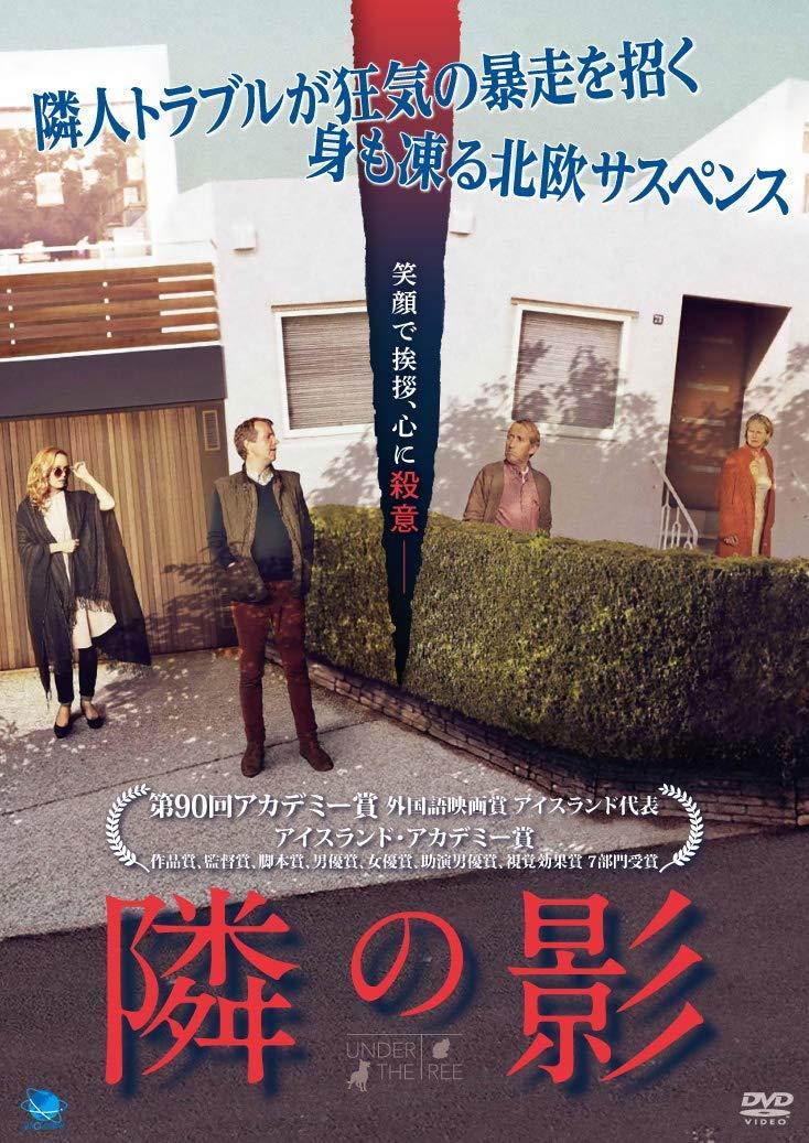 「隣の影」映画感想(ネタバレ)どぎつくて面白い隣人トラブル映画